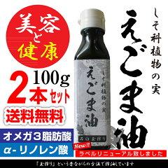 日本製油 えごま【えごま油】2本セット オメガ3 αーリノレン酸 林先生 林修のいまでしょ! 無...