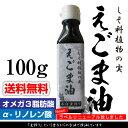 日本製油 えごま油 エゴマ油 油 ギフト 林修のいまでしょ!講座 オメガ3 αーリノレン酸 認…