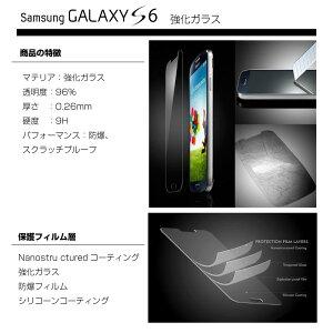 【DM便送料無料】GalaxyS6SC-05Gガラスフィルム9H0.26mm指紋防止docomoギャラクシーs6強化ガラスフィルムドコモスマホケーススマホカバー