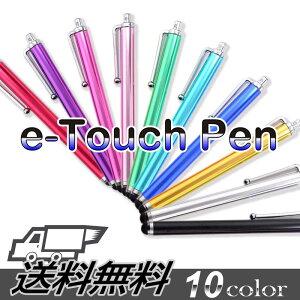 タッチペンkobotouchiPad2iPhone4/3GSiPodtouchIS03IS04IS05DSエクスペリアギャラクシー対応スマートフォン用e-touchイータッチ