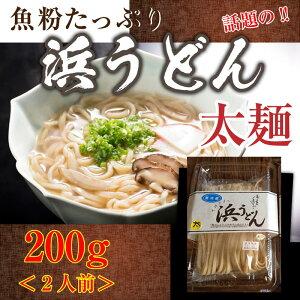 浜うどん 200g 太麺(2食入り)魚うどん 魚粉たっぷり 9/15放送の『たけしの 健康エンターテイ...