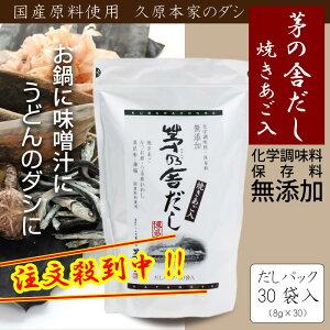 【スーパーセール】久原本家 茅乃舎だし 8g×30袋 かやのやだし 出汁 国産原料 焼きあご …