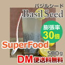 【DM便送料無料】バジルシード 500g スーパーフード