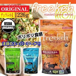 フリーカ オリジナル 226g フリーケ スーパーフード デュラム小麦 青麦
