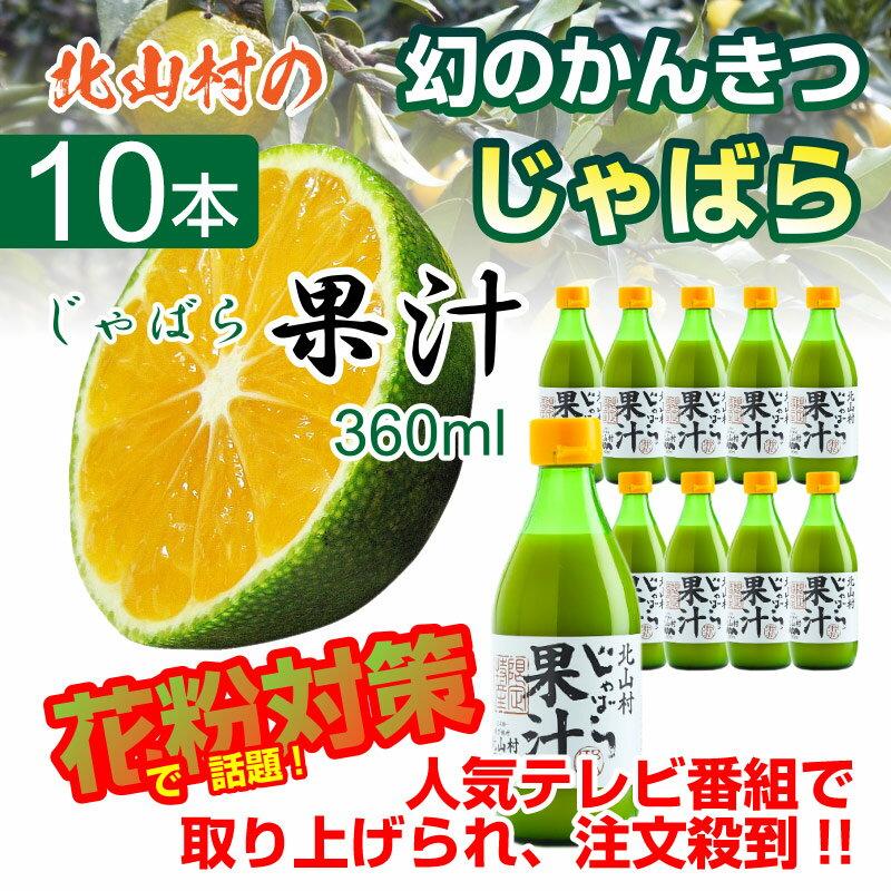 じゃばら果汁360ml 10本セット じゃばら 果汁 北山村 ジャバラ 伝説の果実 柑橘 フラボノイド ナルリチン ジュース