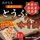 とうふのみそ漬けミニ熊本県豆腐味噌たけうち東洋チーズ秘密のケンミンSHOWで紹介されました!