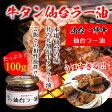 【TV番組で紹介】 陣中仙台ラー油 牛タンラー油 100g ラー油 仙台 牛タン 陣中 ご飯のお供 具の9割牛タン