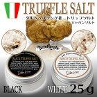 トリュフ塩25gトリュフソルト白トリュフ黒トリュフ調味料塩ソルトフランス産
