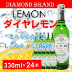 ダイヤモンドレモン340ml×24本地サイダー瓶ダイヤモンドレモン神戸布引サイダー炭酸炭酸水飲料水ジューススパークリングソーダご当地サイダー