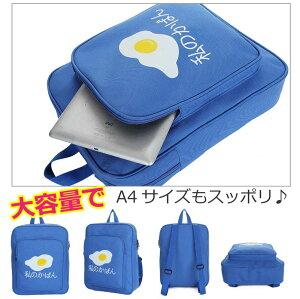 【送料無料】9色私のかばんわたしのかばん目玉焼きかばん原宿風ペアルック鞄通学おもしろバッグ通勤リュックサック大容量かわいいランドセル流行バッグ