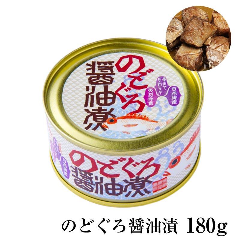 のどぐろ缶詰 醤油煮 180g シーライフ 日本海産 ノドグロ 国産 常温 のど黒 赤むつ ノドグロ お酒のアテ 缶詰 サタデープラス