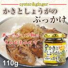 【5月31日発送予定】かきとしょうがのぶっかけ広島牡蠣かき庵ご飯のお供スマステーション紹介