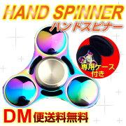 ハンドスピナー レインボー フィジェットスピナー カラフル ミニサイズ ストレス おもちゃ スピナー