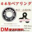 【DM便送料無料】 日本製 ミニチュアベアリング ステンレス ベアリング 内径8mm×外径22mm×幅7mm ハンドスピナー ベアリング 国産 高精度ベアリング フィジェットスピナー 無音 超高速回転 日本製