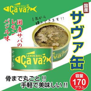 岩手缶詰 国産サバのレモンバジル味