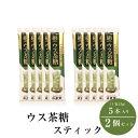 【DM便送料無料】ウス茶糖 スティック 5本入×2個 竹茗堂 静岡 お茶 抹茶風味 うす茶糖 ケンミンショー