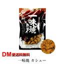 【DM便送料無料】北豆匠 一味 ...