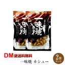 【DM便送料無料】北豆匠 一味 焼カシュー 55g×2 池田食品 カシューナッツ ナッツ 船越英一郎さんもおすすめの北匠味 令和 その1