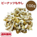 ピーナッツもやしの炊き込みご飯(名医のTHE太鼓判で紹介)のレシピ