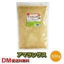 スーパーセール 【DM便送料無料】アマランサス 500g 雑穀 スーパーフード