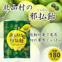 【DM便送料無料】じゃばら飴 180g じゃばら 花粉症 果汁 北山村...