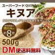 【DM便送料無料】キヌア 500g スーパーフード USDA認定(アメリカ連邦農務省認定)キヌア使用 グルテン フリー QUINOA