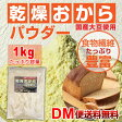 【DM便送料無料】国産 ドライおからパウダー 1kg おからパウダー 乾燥おからパウダー 粉末 低カロリー 糖質制限 食物繊維 乾燥 おからクッキー パウダー 豆乳 大豆