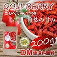 【DM便送料無料】ゴジベリー クコの実 200g ドライフルーツ スーパーフード 食品 大容量 お得