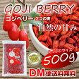 【DM便送料無料】ゴジベリー クコの実 500g ドライフルーツ スーパーフード 食品 大容量 お得