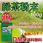 【DM便送料無料】【DM便送料無料】JAS有機栽培抹茶緑茶粉末緑茶パウダー100g宇治茶