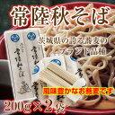 常陸秋そば 200g×2袋 新そば 常陸秋蕎麦 蕎麦 乾麺 ...