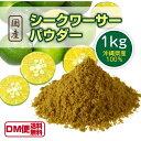 【DM便送料無料】シークワーサーパウダー 1kg 沖縄 100% 国産 果実 果