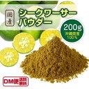 【DM便送料無料】シークワーサーパウダー 200g 沖縄 100% 国産 果実