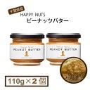 ピーナッツバター(青空レストランで紹介)ハッピーナッツのお取り寄せ 千葉県八街市