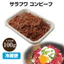 自家製 サラフワ コンビーフ 100g 1パック 東京 杉並区 フランクフルト 手作り ご飯のお供 お取り寄せグルメ 御友 所さんお届けモノです