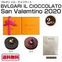 【送料無料】ブルガリ イル・チョコラート サン・ヴァレンティーノ2020 ルイ・エ・レイ 2個入り  ...