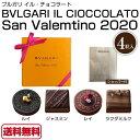 【送料無料】ブルガリ イル・チョコレート San Valentine2020 4個入り BVLGAR ...