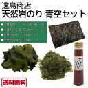 天然岩海苔(青空レストランで紹介)のお取り寄せ 石川県輪島市