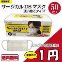 【5月10日販売】 マスク 50枚 1箱 1円 送料無料 サージカルDSマスク 激安 数量限定 大人用 使い捨てマスク ノーズブリッジ プリーツ お一人様1箱限り