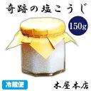 奇跡の塩こうじ 150g 1瓶 冷蔵 木屋本店 熊本 塩麹 調味料 発酵食品 お取り寄せ 青空レストラン 塩糀