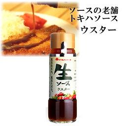 トキハソース 生ソース ウスター 非加熱製法 デンプン不使用 自然派無着色ソース 青空レストラン