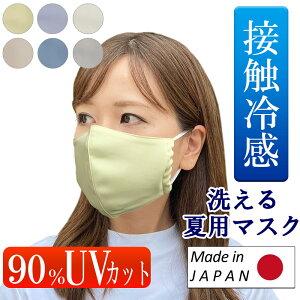 マスク 冷感マスク UVマスク 日本製 1枚 洗える 夏用マスク 接触冷感マスク 紫外線90%カット 大人用 子供用 キッズ S M 布マスク クールローレル ひんやり 冷感 機能性素材 涼しい レディース メンズ キッズ UV 布マスク おしゃれ 熱中症対策 メール便 送料無料
