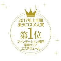 薬用クリアエステヴェール25mL14年連続No,1