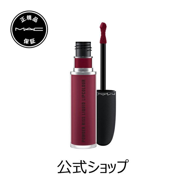 M・A・CマックパウダーキスリキッドリップカラーMAC口紅ギフト【送料無料】