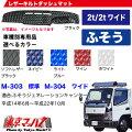 レザーキルトダッシュマット三菱ジェネレーションキャンター(平成14年6月〜平成22年12月頃まで)