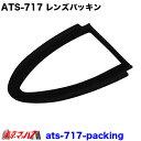 ATS-717 サイドランプ ナマズランプ 【大】レンズパッキン