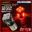 LED12 Lantemバルブ24vMAXアンバー
