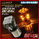 LED12 Lantemバルブ24vアンバー