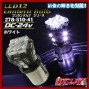 LED12 Lantemバルブ24vホワイト