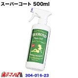 【ダイヤモンド スーパーコート】コーティング シャンプー 500ml